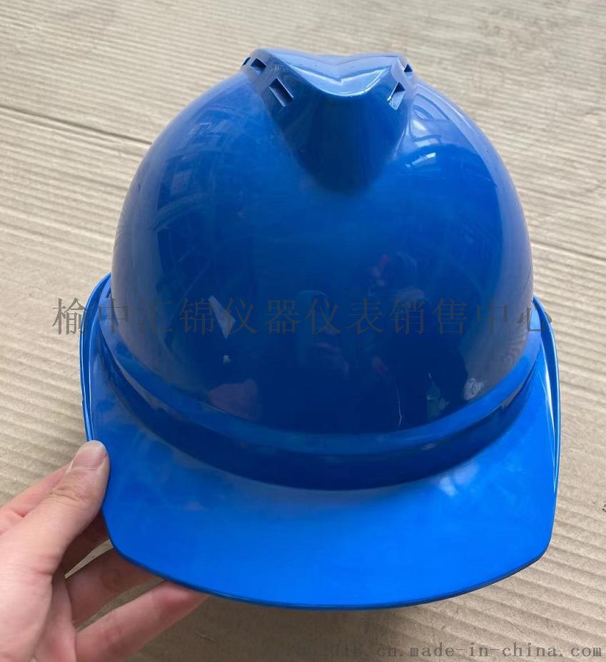 蓝色V型安全帽5.png
