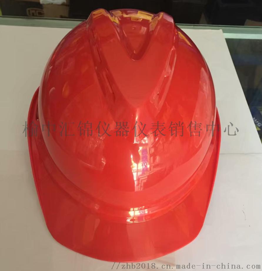 v型安全帽红色2.png