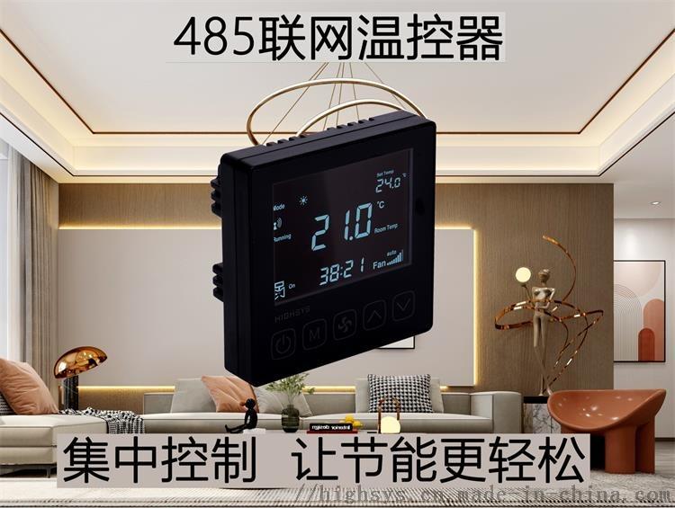海思485温控面板(V602).jpg