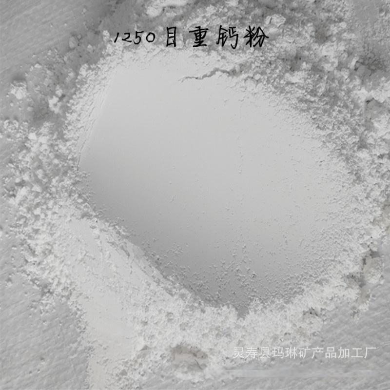 1250目重鈣粉1