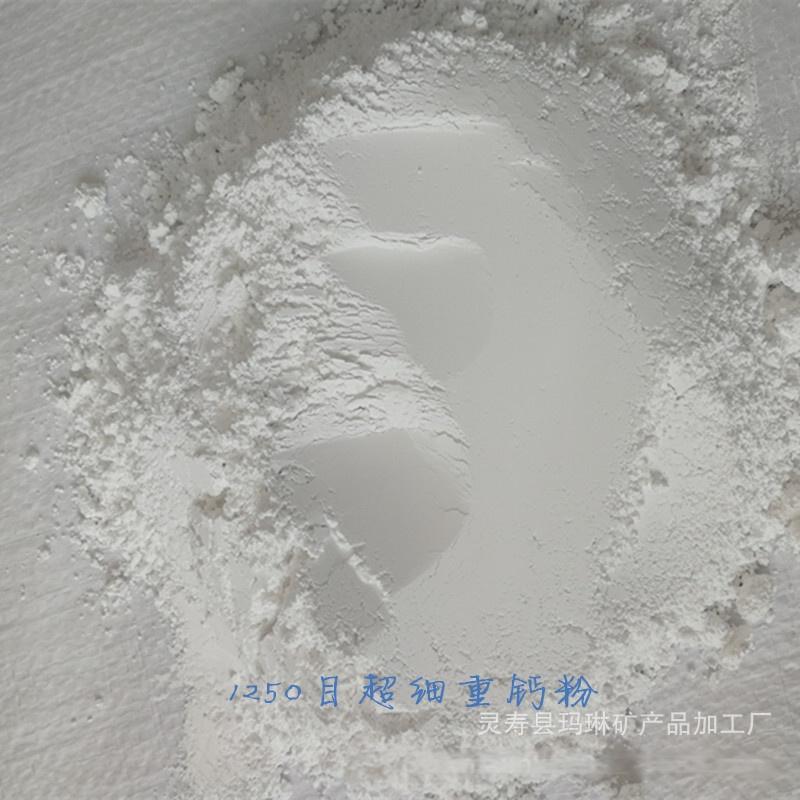 1250目重鈣粉2