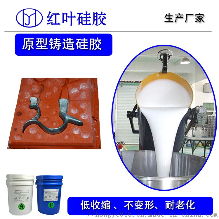 原型铸造硅胶.2.jpg