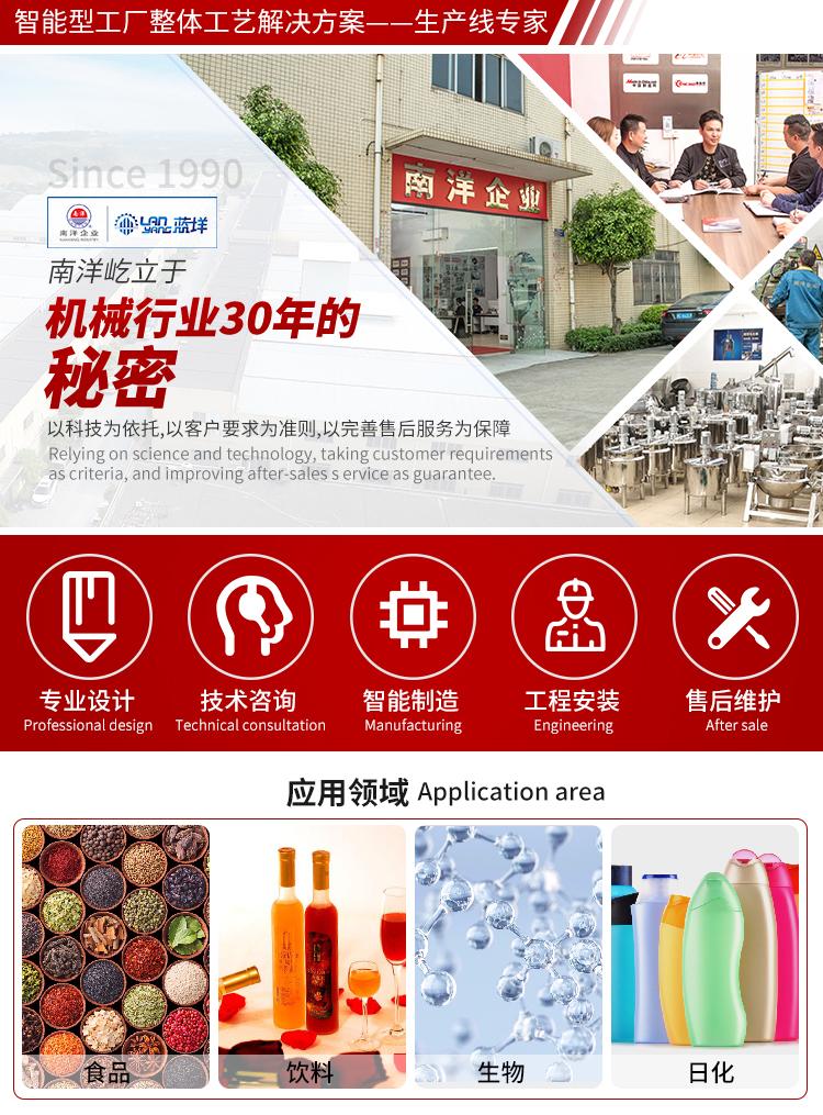南洋龟苓膏生产线-新加坡_01.jpg