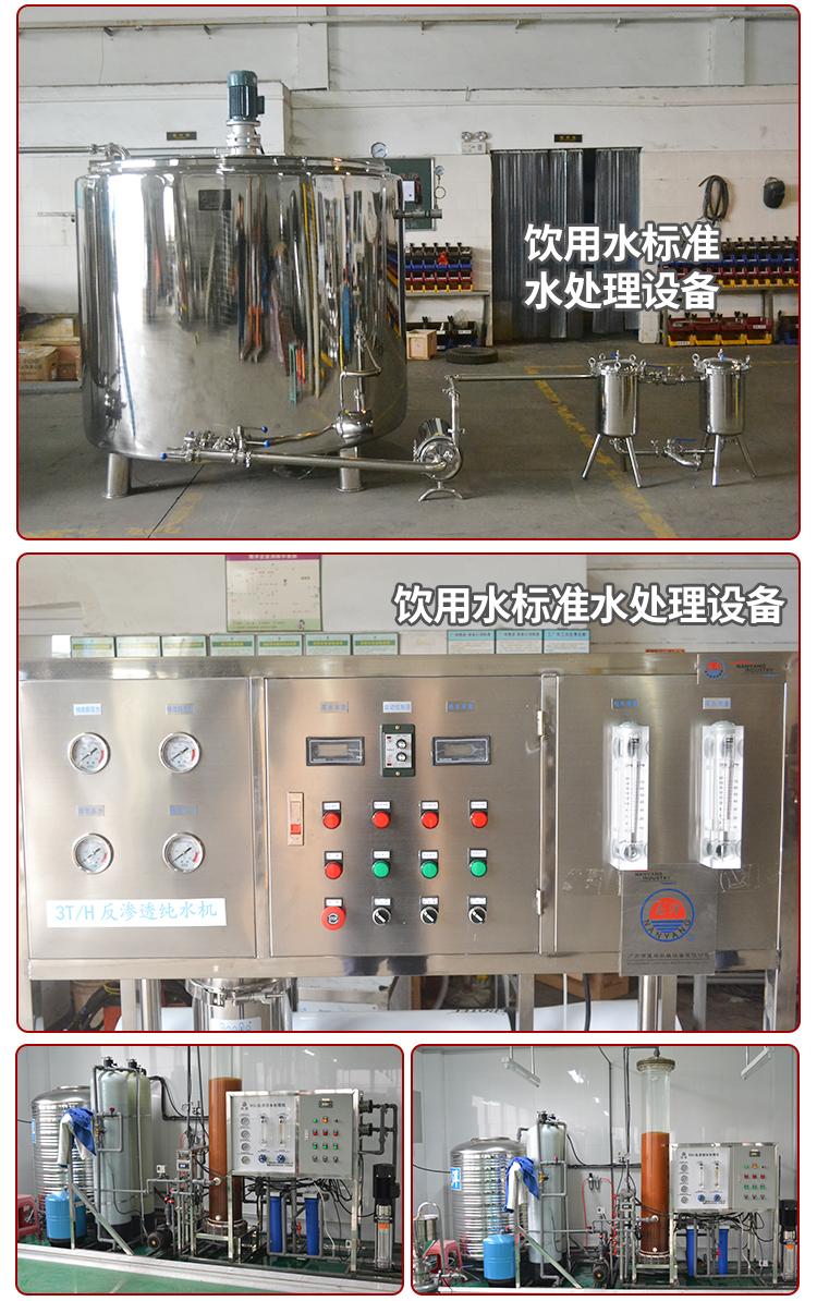 南洋龟苓膏生产线-新加坡_08.jpg