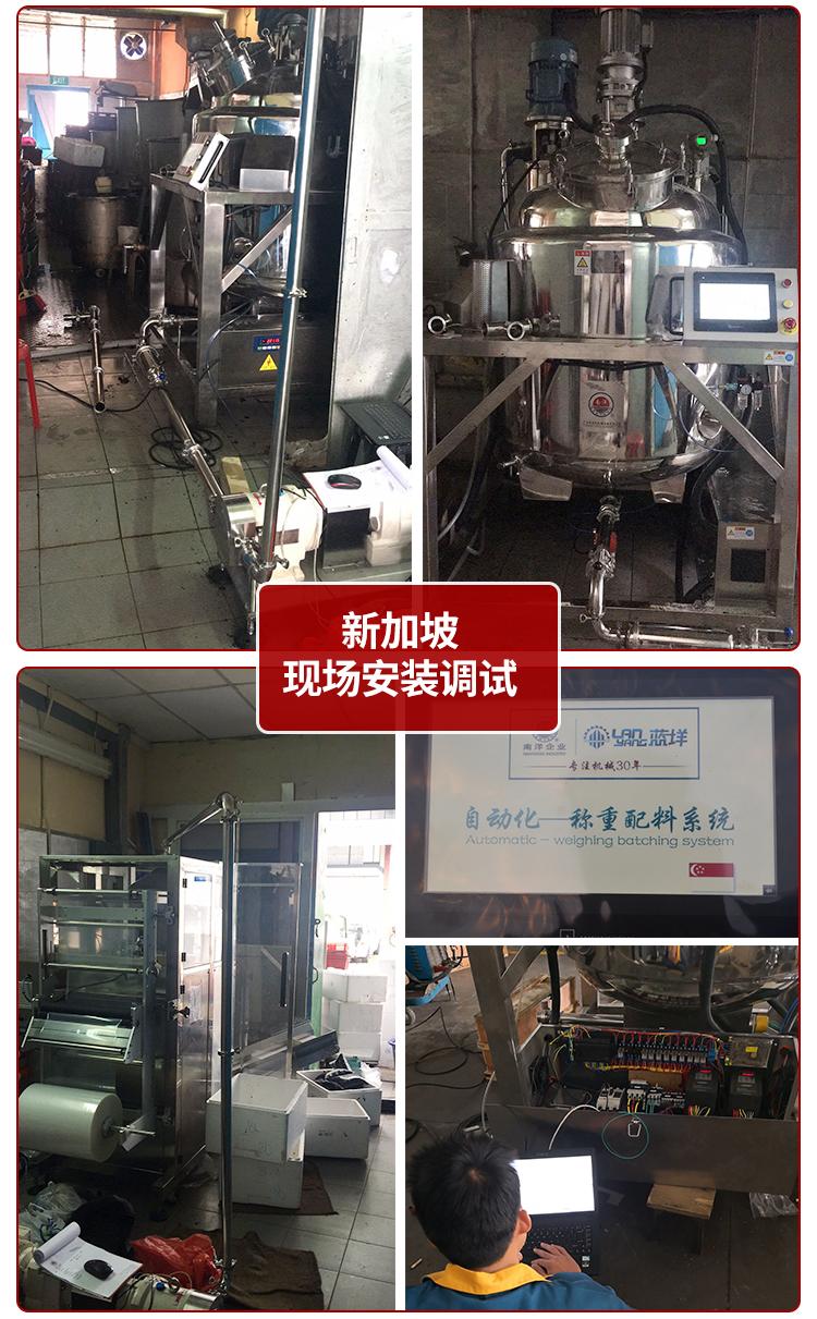 南洋龟苓膏生产线-新加坡_13.jpg