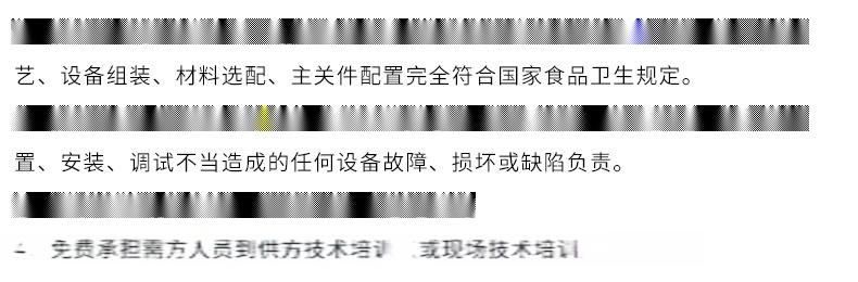 张家港市帅飞饮料机械有限公司-排版_02
