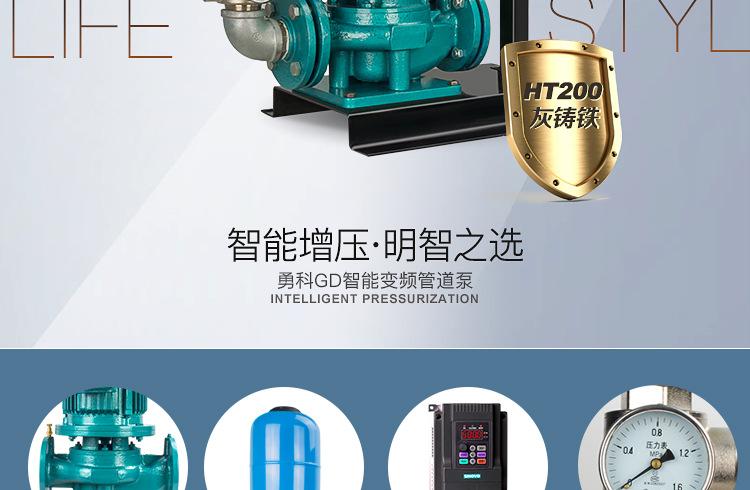 GD变频水泵_02
