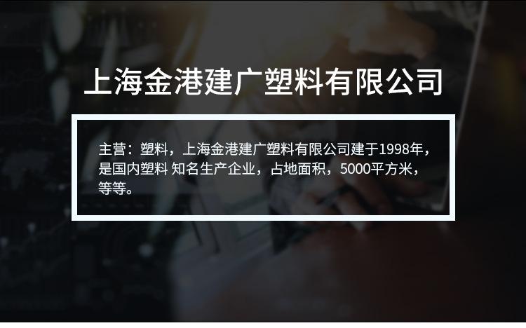 上海金港建广塑料有限公司--详情_01
