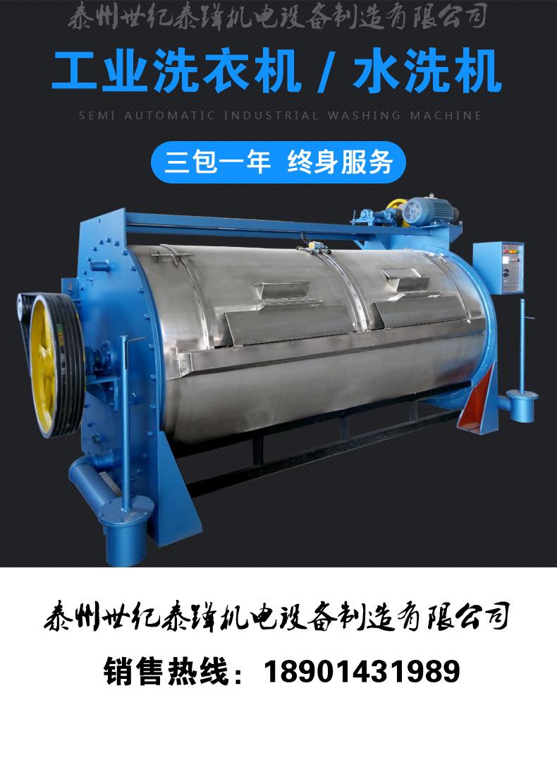阿里-工業洗衣機_01