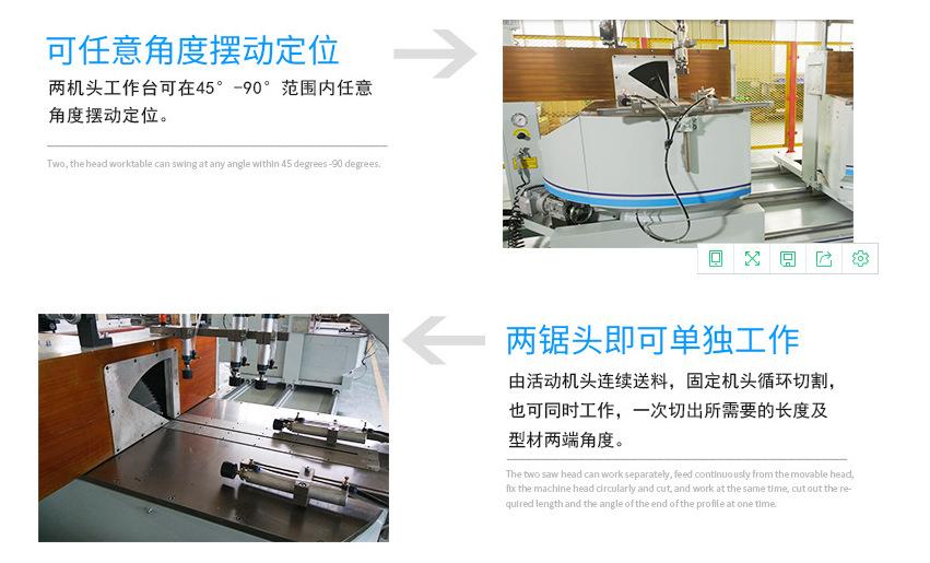 工业型材锯细节