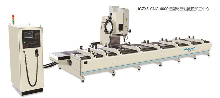 JGZX3-CNC-6000铝型材三轴数控加工中心