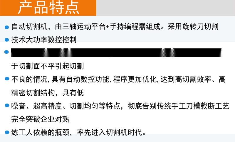 产品介绍(切割机).jpg