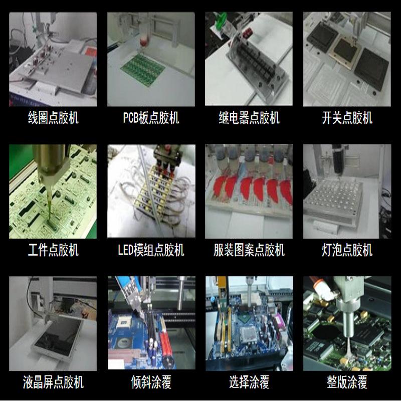 点胶机应用案例2.jpg
