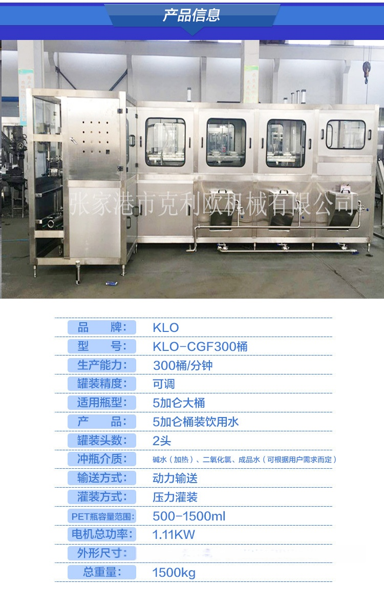 大桶CGF300-设备详情页_04.jpg