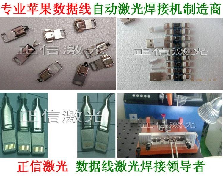 深圳数据线激光焊接机