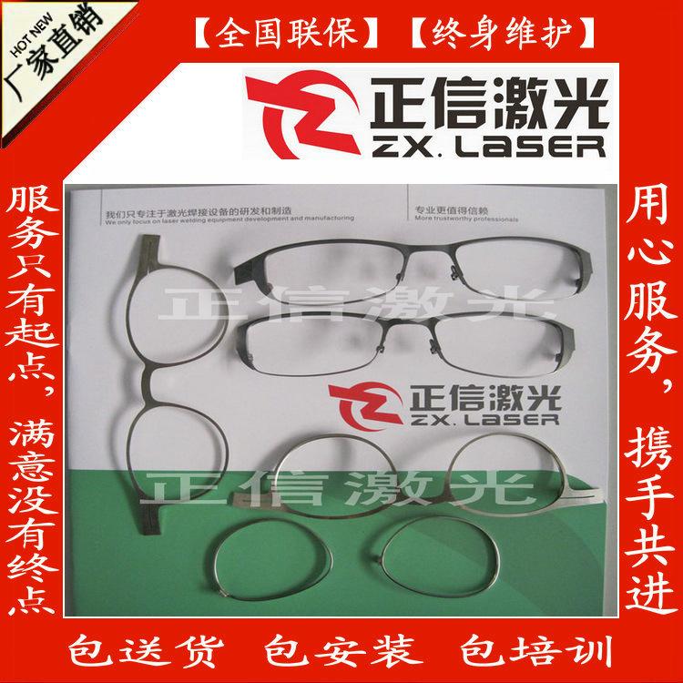 眼镜架焊接2