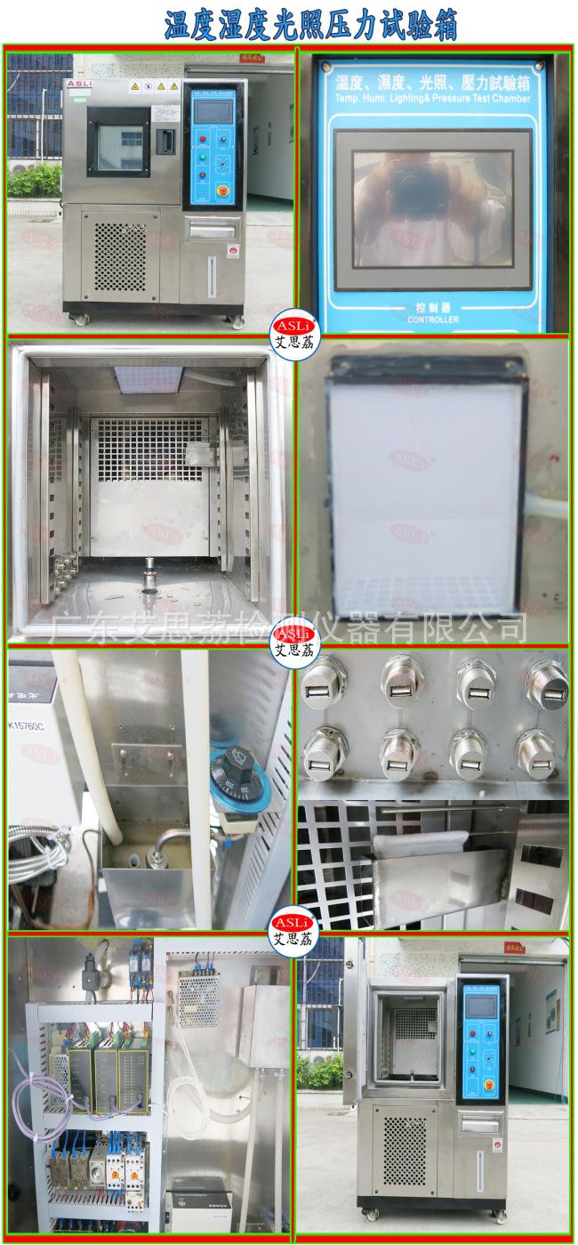 温度湿度光照压力试验箱