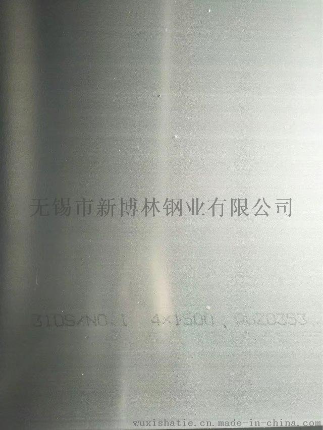 安徽310S不锈钢板734447342