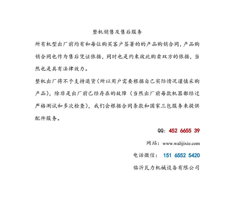 液壓馬達驅動化肥拋撒機38444692
