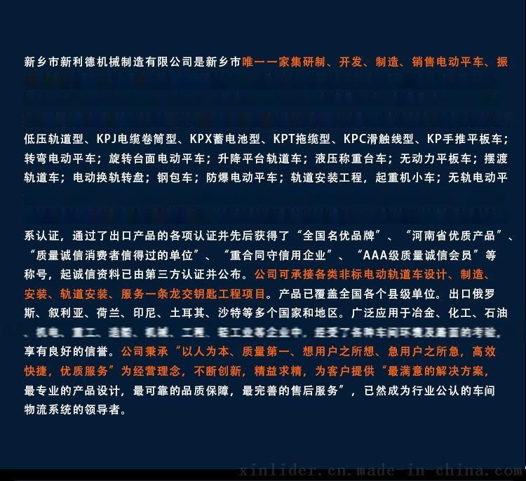 网页大图版式-钢包车6t_08_看图王