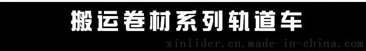 卷材车-U架_01_05_看图王
