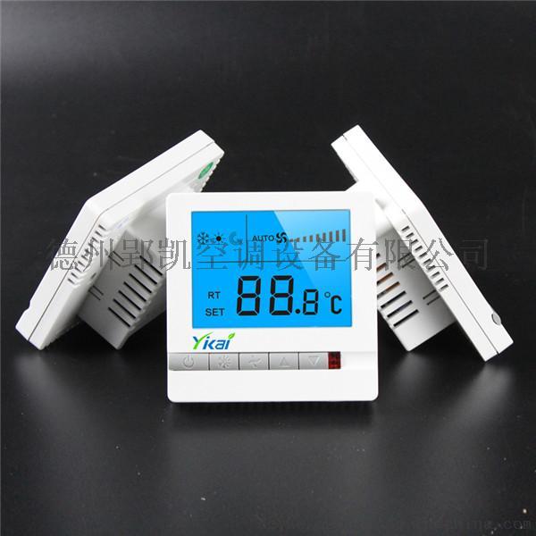 亿凯中央空调温控器 温控开关 风机盘管温控器742828912