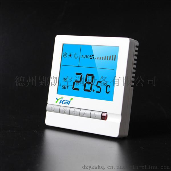 亿凯中央空调温控器 温控开关 风机盘管温控器742828942