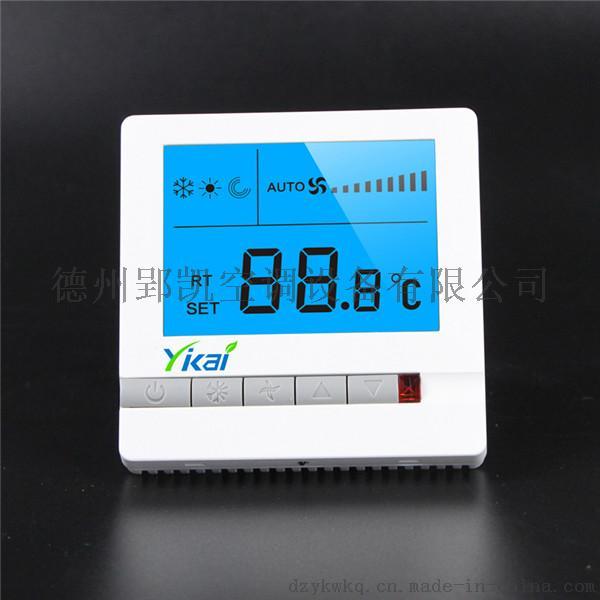 亿凯中央空调温控器 温控开关 风机盘管温控器742828922