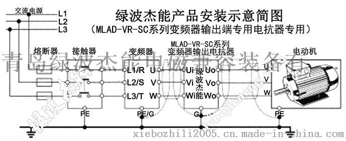 输出电抗器接线图