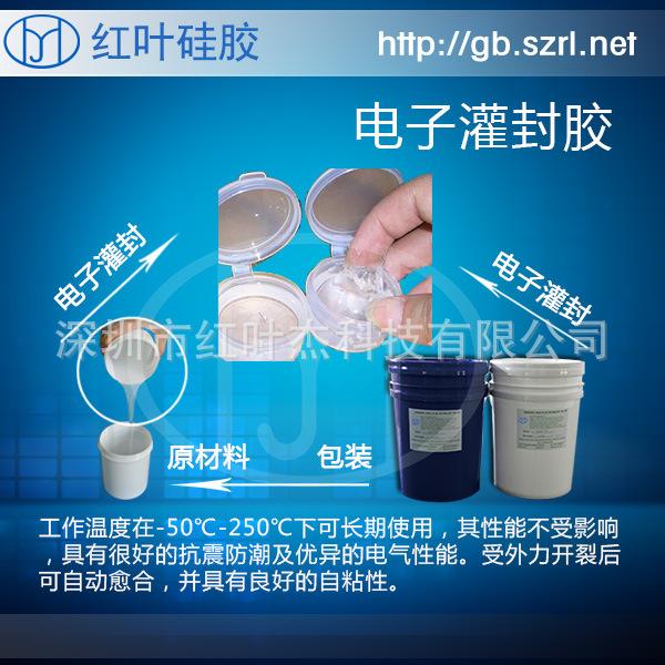 加成型型电子灌封胶6(中文)