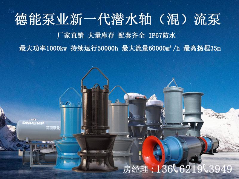 潜水轴(混)流泵合集广告图10.jpg