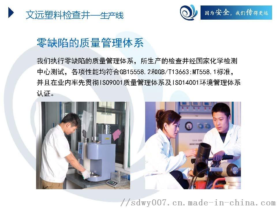 山東文遠環保科技股份有限公司(檢查井)。._頁面_29.jpg