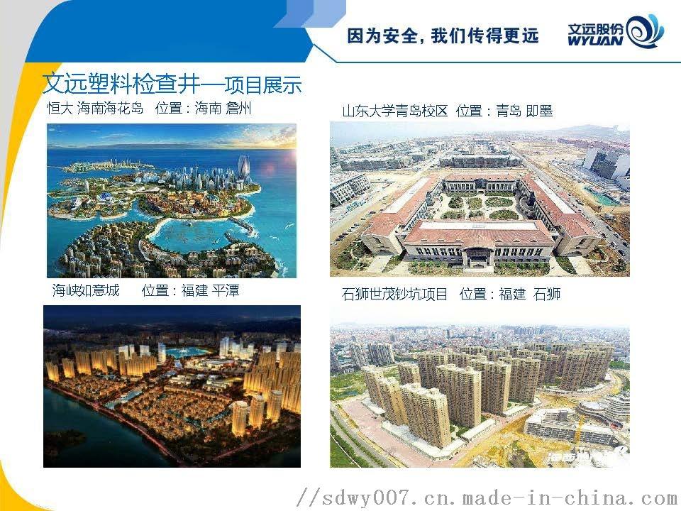 山東文遠環保科技股份有限公司(檢查井)。._頁面_40.jpg