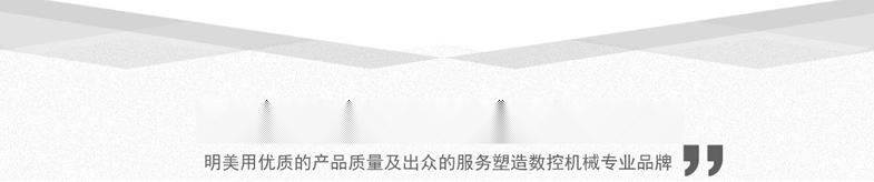【廠家直銷】明美數控 工業鋁型材數控加工中心58870982