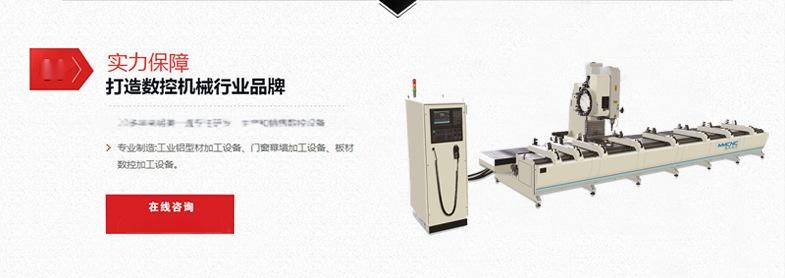 【廠家直銷】明美數控 工業鋁型材數控加工中心58870992