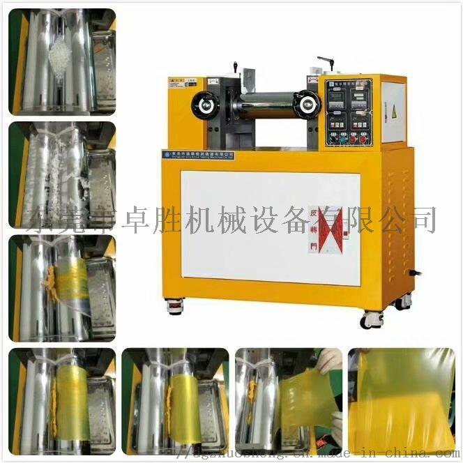 卓胜厂家直销实验室小型炼胶机60077362