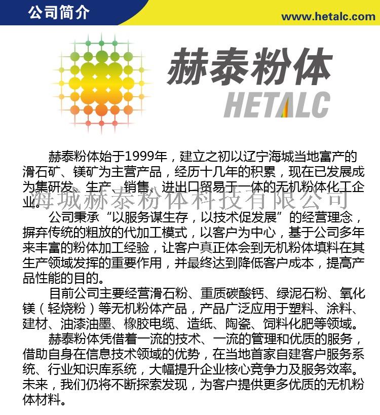 工业级**细重质碳酸钙粉TC-5000W, **白方解石粉60773662