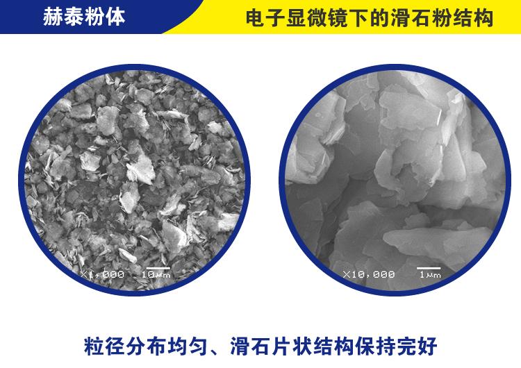 滑石粉厂家TP-777A塑料级2000目汽车家电用工程塑料61163492