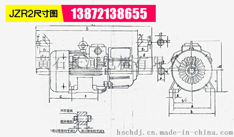 JZR2 外形图纸