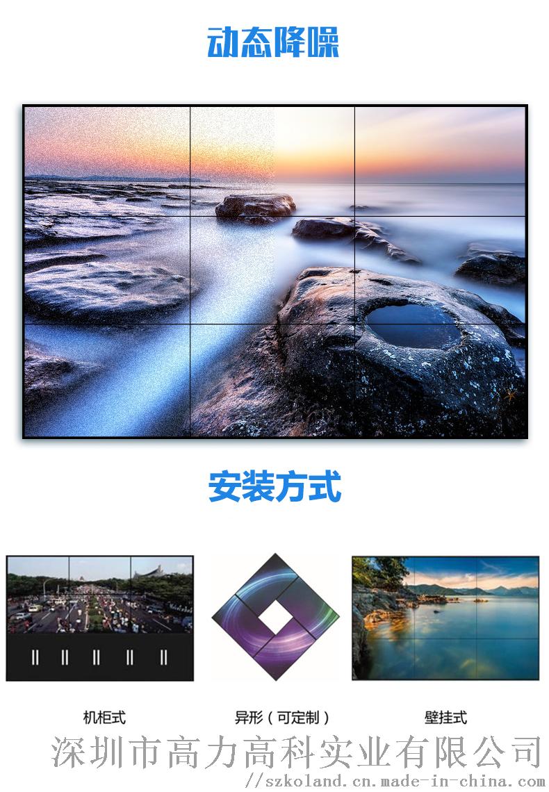 49寸LG3.5mm窄边拼接屏会议监控高清拼接墙63932772