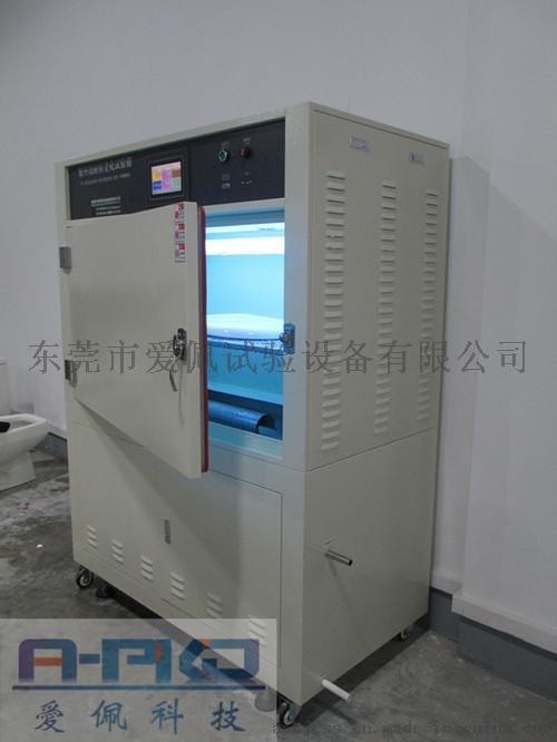 东莞爱佩AP-UV 紫外线灯光试验箱774672865