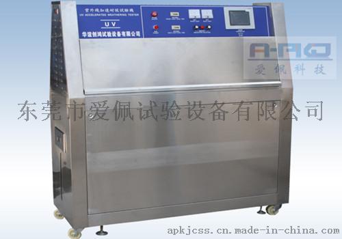 东莞爱佩AP-UV 紫外线灯光试验箱774672825