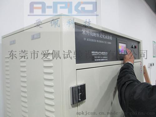东莞爱佩AP-UV 紫外线灯光试验箱774672855