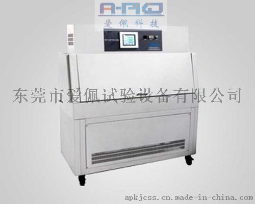 东莞爱佩AP-UV 紫外线灯光试验箱774672835