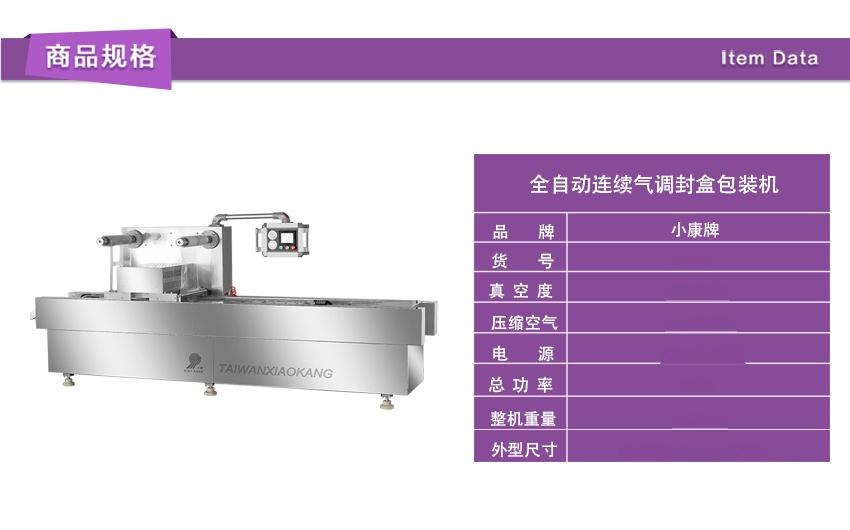 全自动连续气调商品规格.jpg