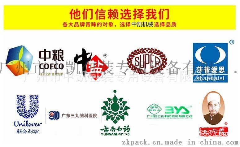 广州中凯厂家供应香飘飘优乐美奶茶粉全自动颗粒包装机64490325