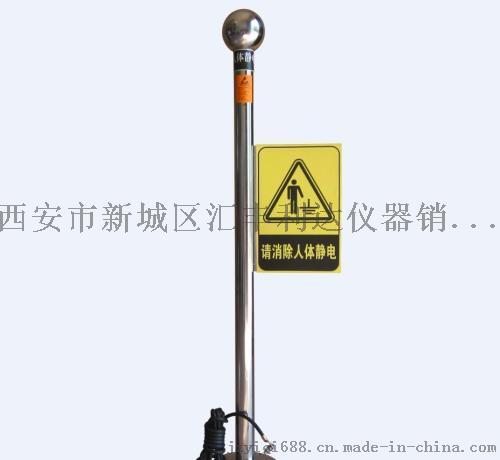 西安静电接地报 器13659259282775389335