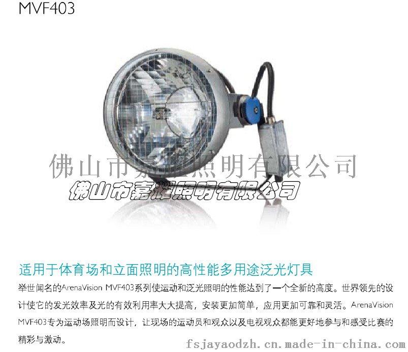 飞利浦403灯具产品介绍