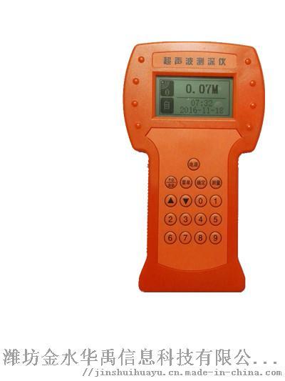 -1000便携式超声波测深仪63297222