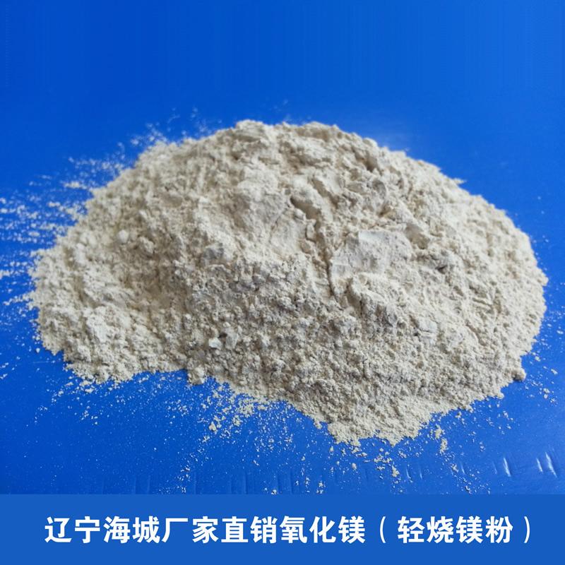 氧化镁2.jpg